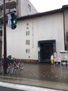 昇龍軒03