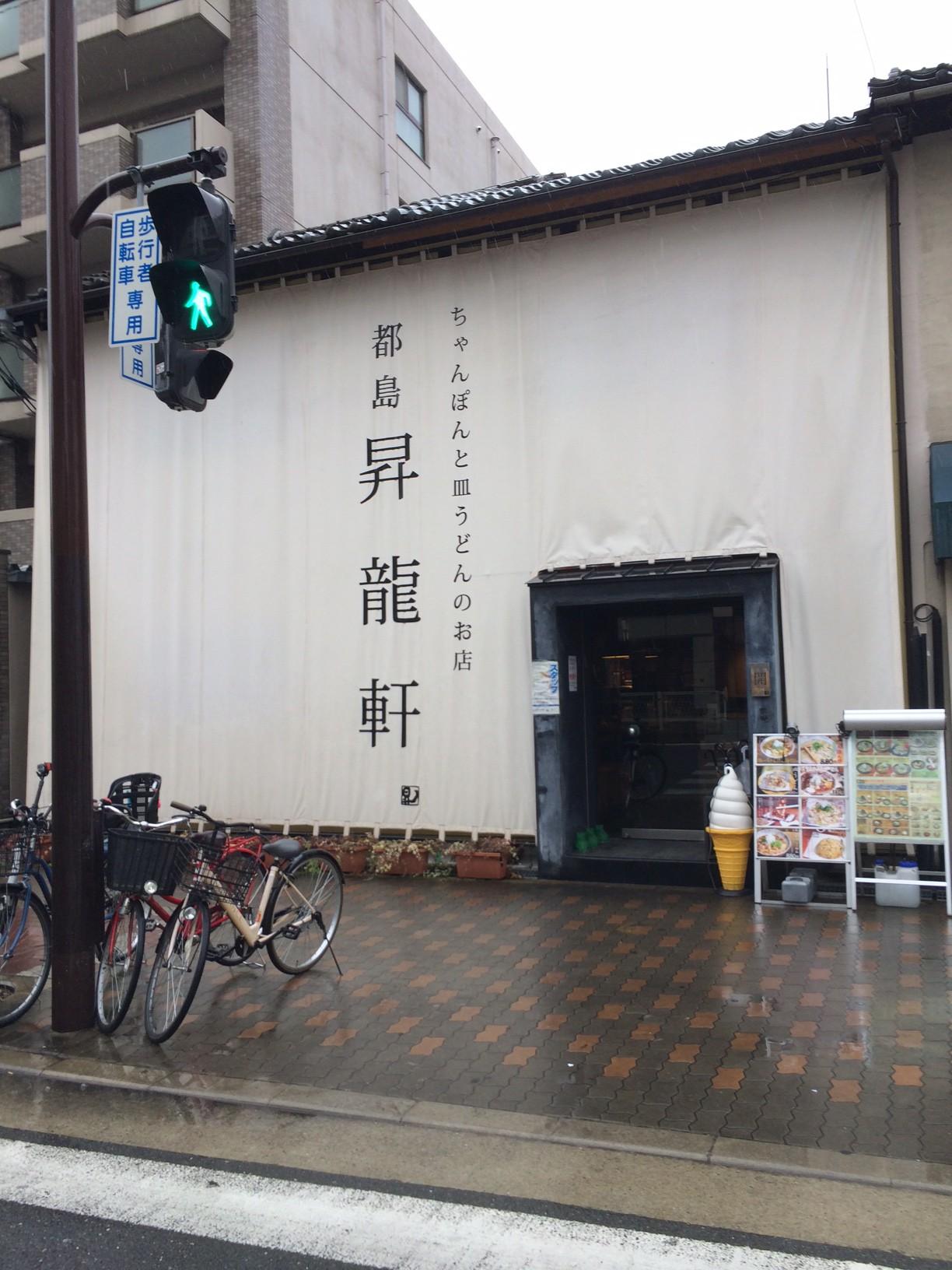斬新な店舗幕 昇龍軒看板/大阪市都島区
