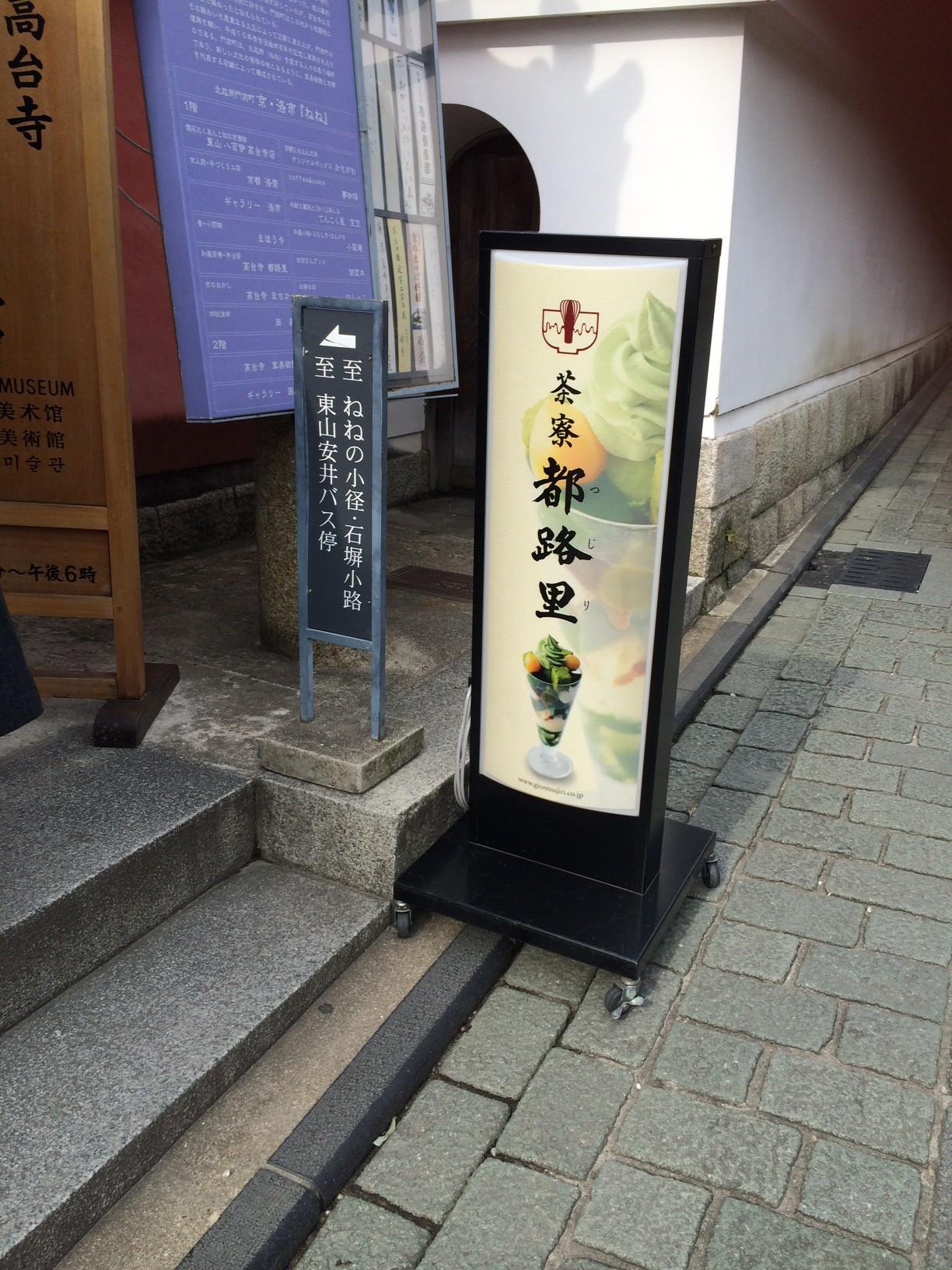 京都なスタンド看板