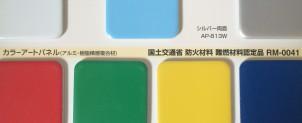 アルミ複合板/スチレンボード(パネルボード)