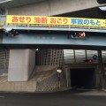 横断歩道交通安全横断幕サイン工事/早朝工事