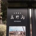 景観に配慮した自立サイン/和歌山県